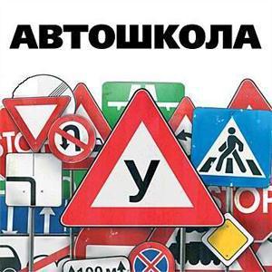 Автошколы Исянгулово