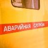 Аварийные службы в Исянгулово