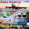 Авиа- и ж/д билеты в Исянгулово
