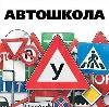 Автошколы в Исянгулово