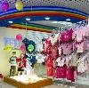 Детские магазины в Исянгулово