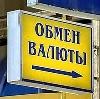 Обмен валют в Исянгулово