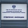Отделения полиции в Исянгулово