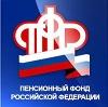 Пенсионные фонды в Исянгулово