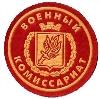 Военкоматы, комиссариаты в Исянгулово